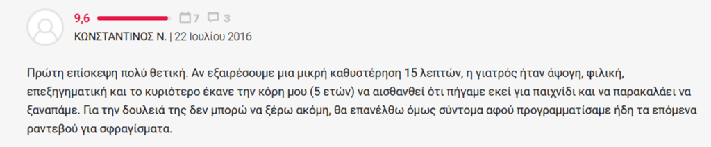 Review ασθενών